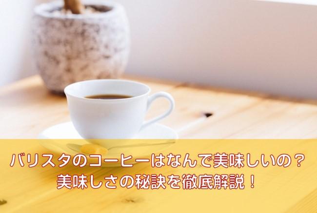 バリスタのコーヒーはなんで美味しいの?美味しさの秘訣を徹底解説!