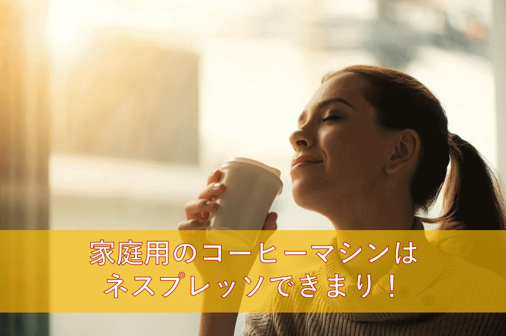 家庭用のコーヒーマシンは ネスプレッソできまり!