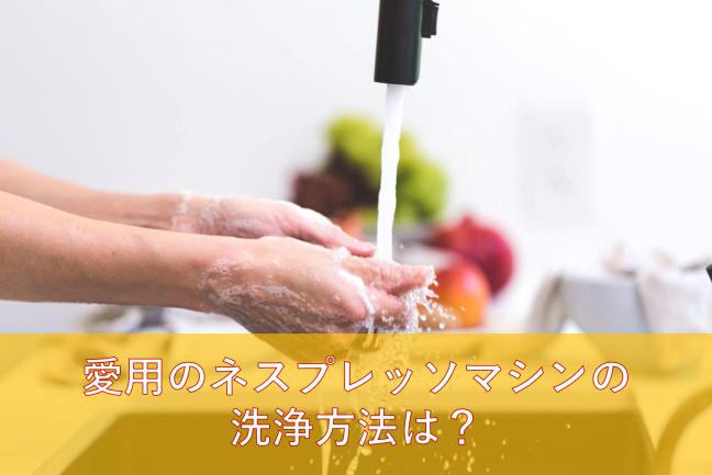 愛用のネスプレッソマシンの洗浄方法は?