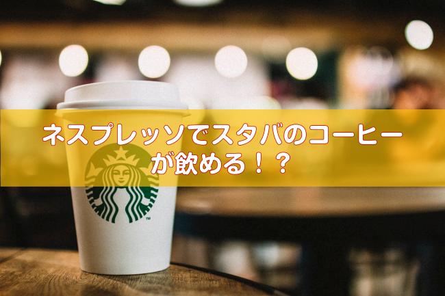 ネスプレッソでスタバのコーヒーが飲める!?