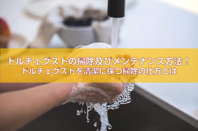 ドルチェグストの掃除及びメンテナンス方法!ドルチェグストを清潔に保つ掃除の仕方とは
